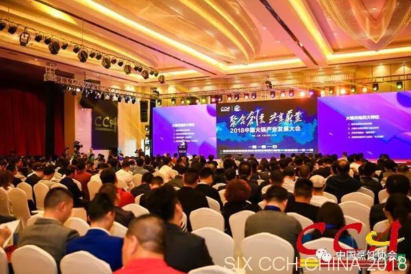 2018中国火锅产业发展大会现场.jpg