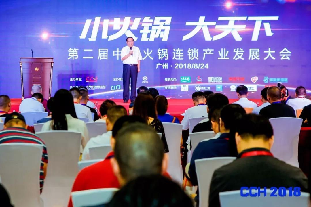 第六届中国火锅食材产业展暨火锅大赛