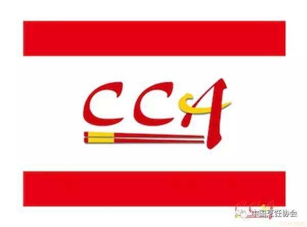 中国烹饪协会.jpg