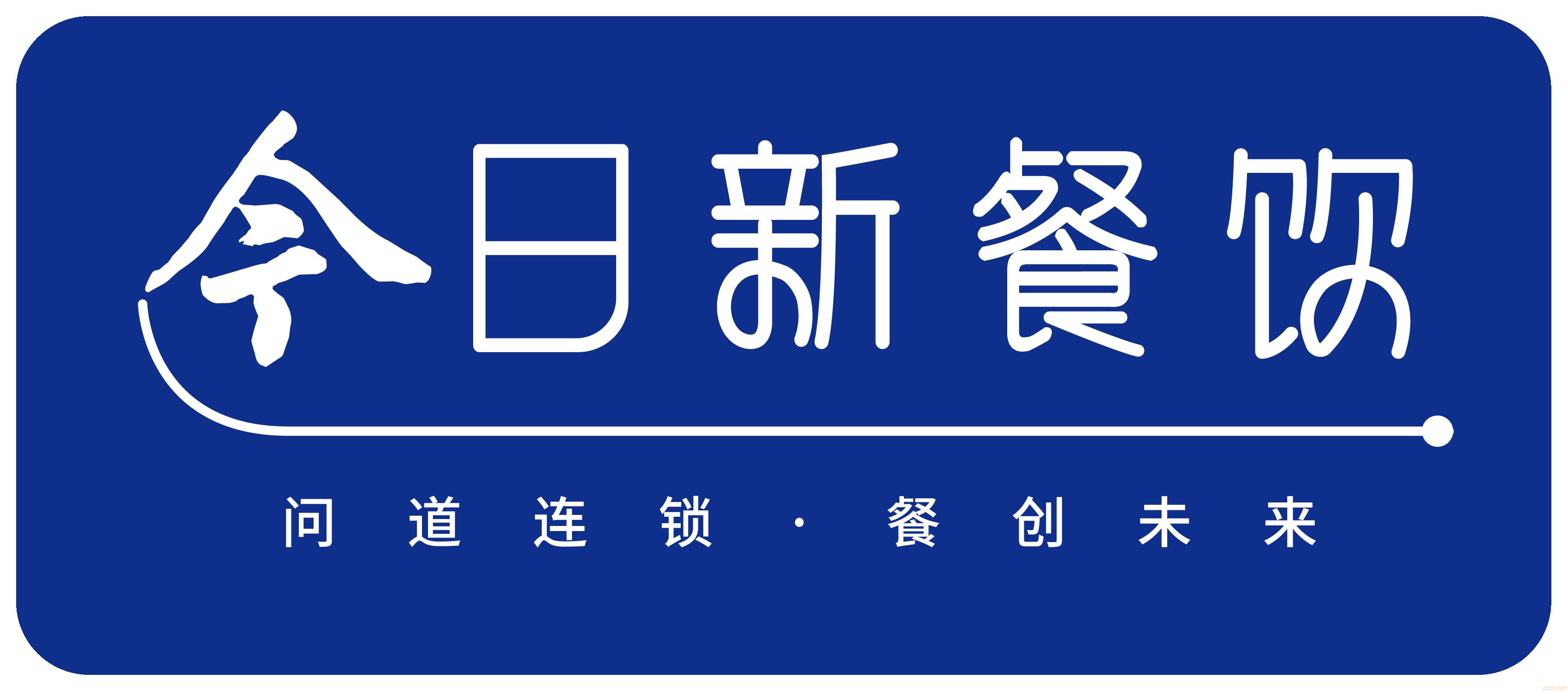 今日新餐饮(长).png