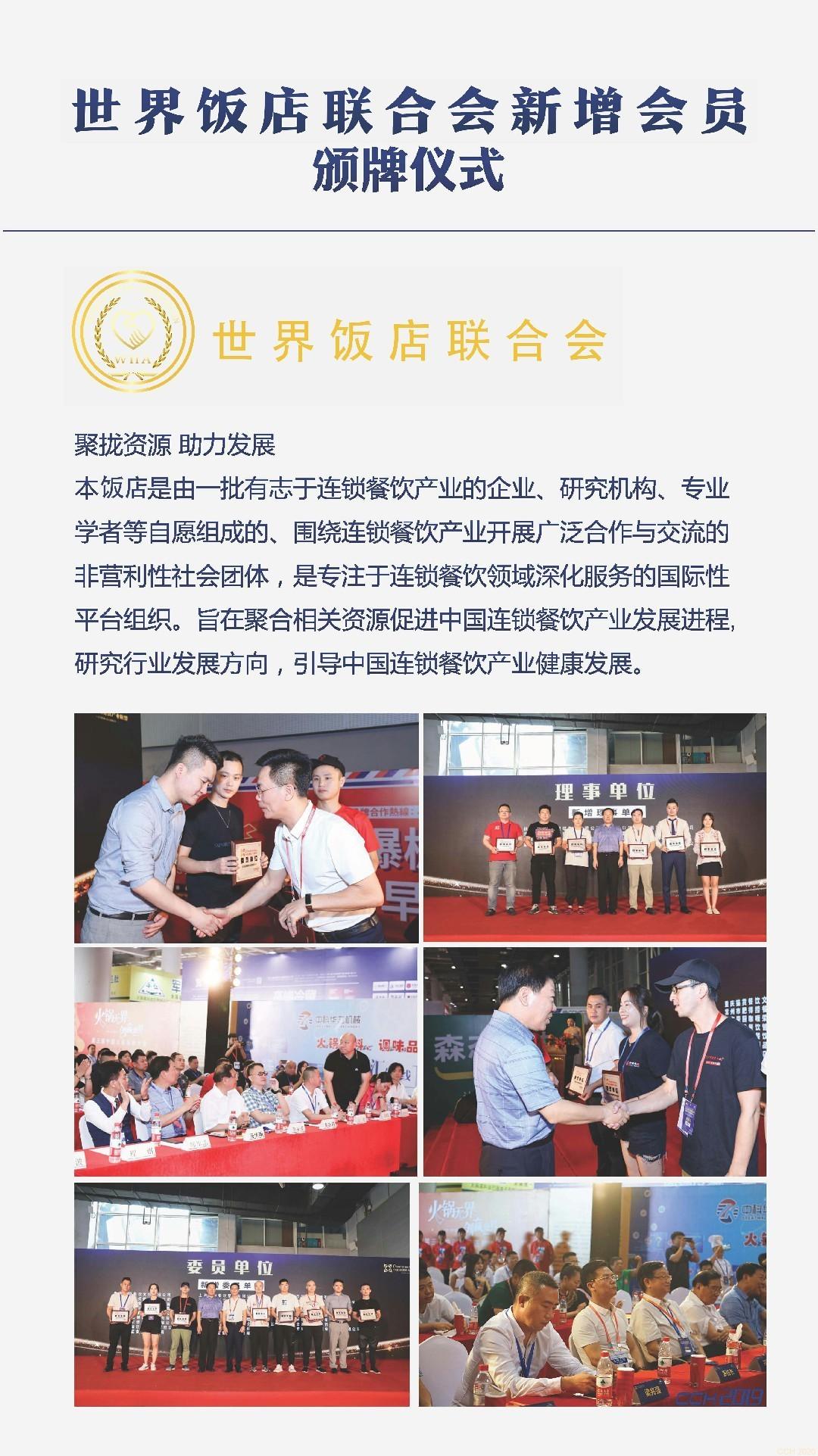 CCH2020邀请函_页面_19.jpg