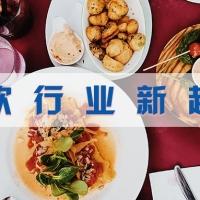 CCH深圳首秀!2021年来看连锁餐饮新潮流