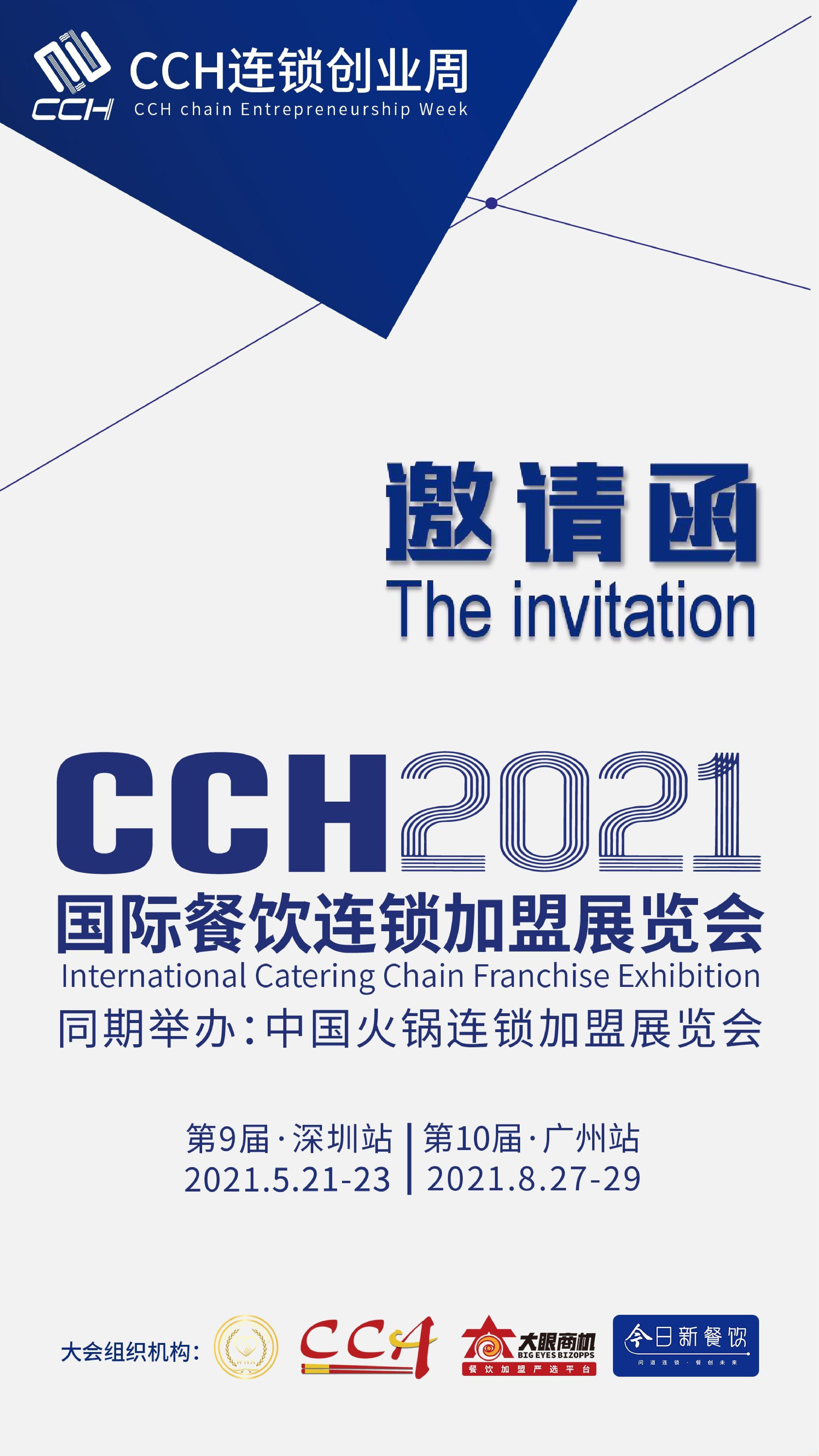 CCH2021-餐饮邀请函·赵(2)(1)-001.jpg