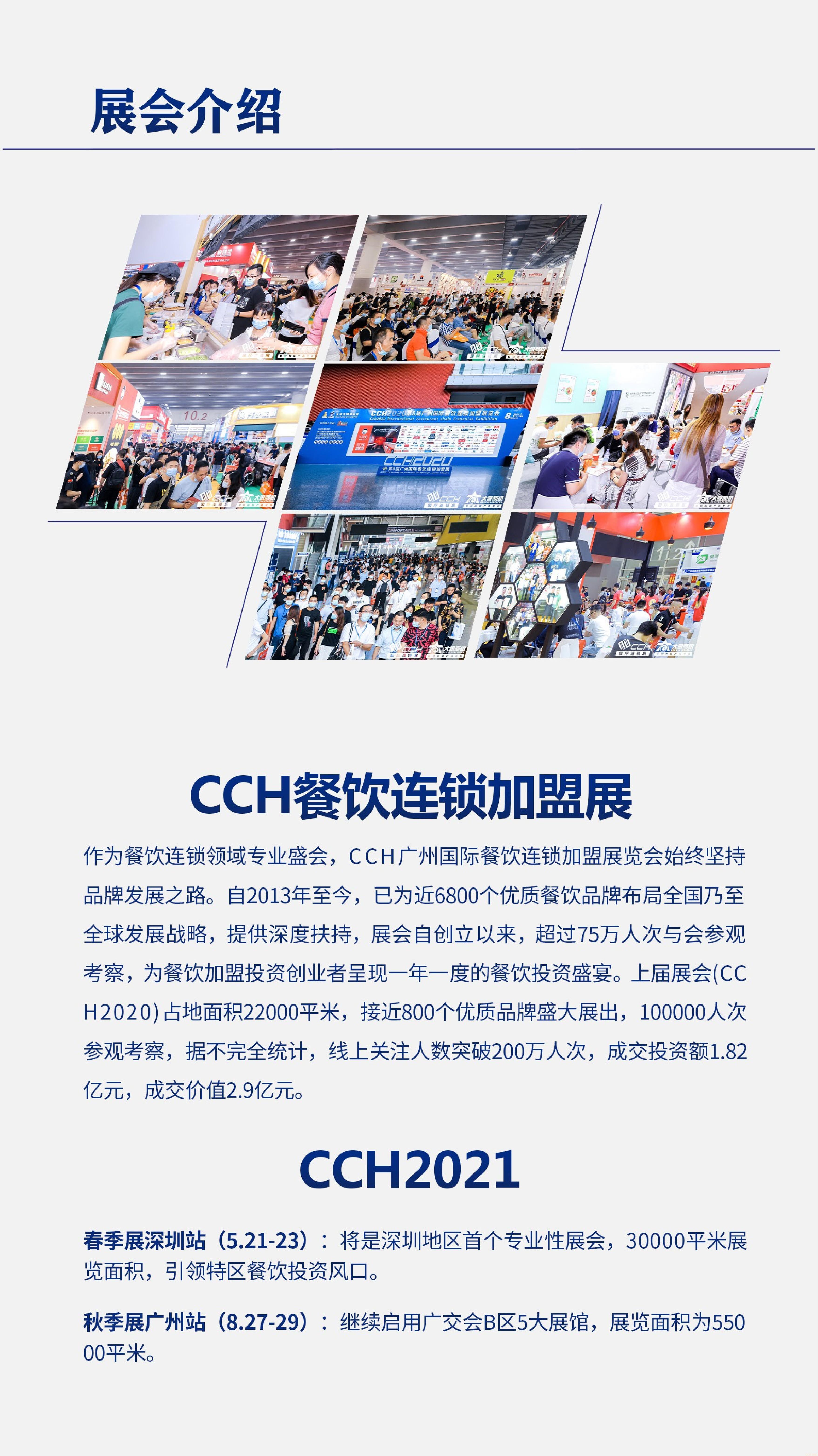 CCH2021-餐饮邀请函·赵(2)(1)-002.jpg