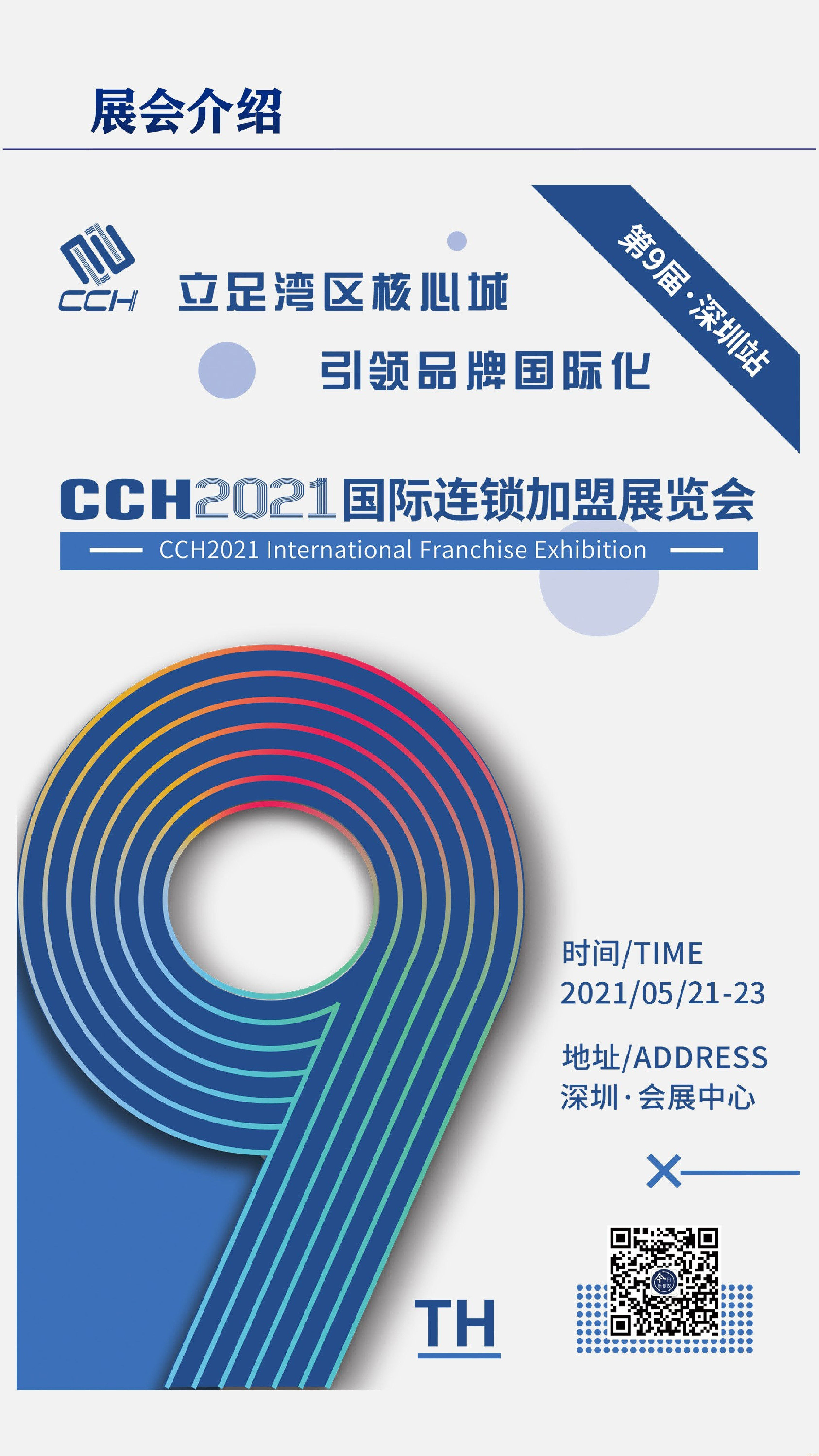 CCH2021-餐饮邀请函·赵(2)(1)-004.jpg