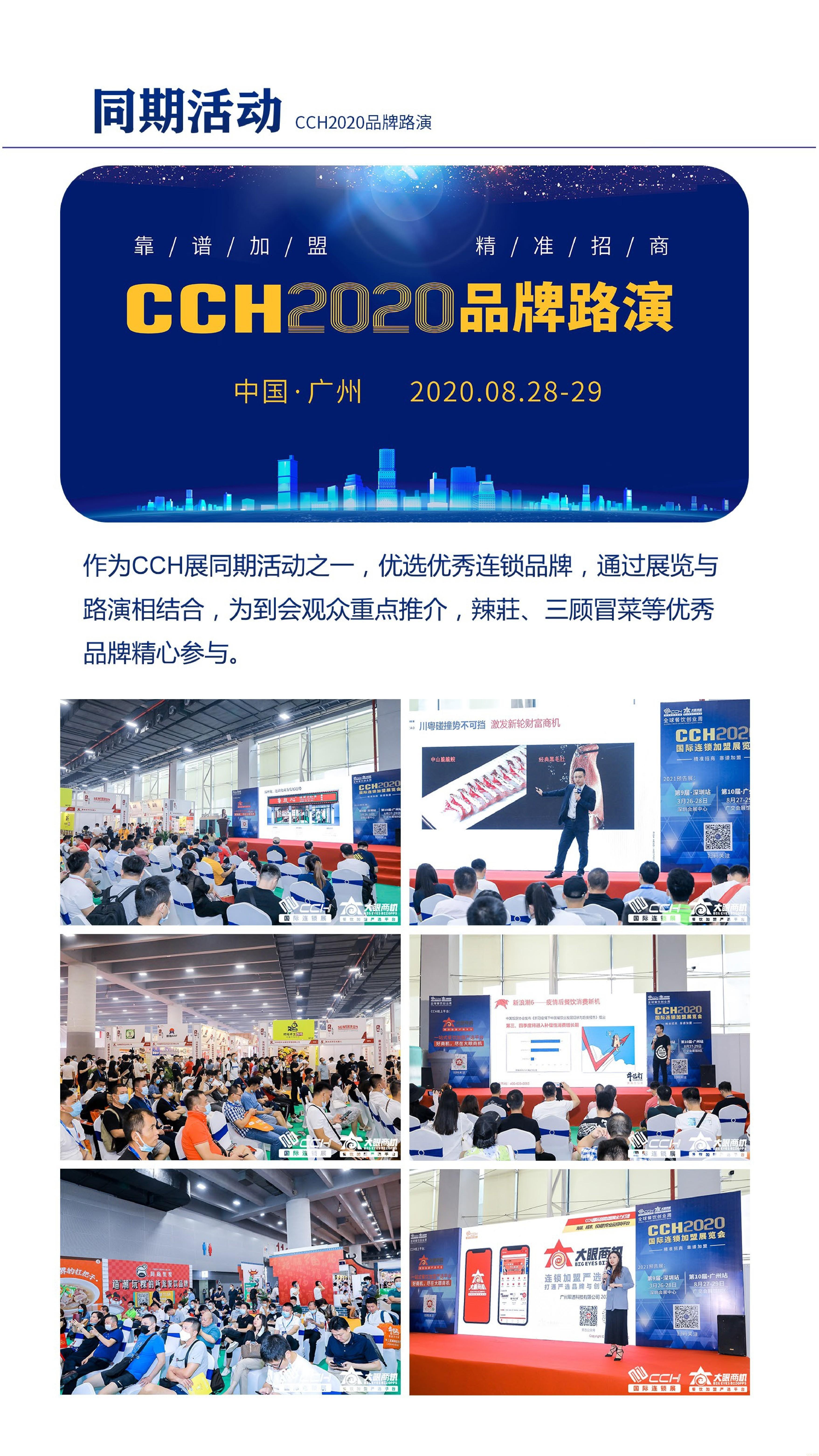 CCH2021-餐饮邀请函·赵(2)(1)-014.jpg