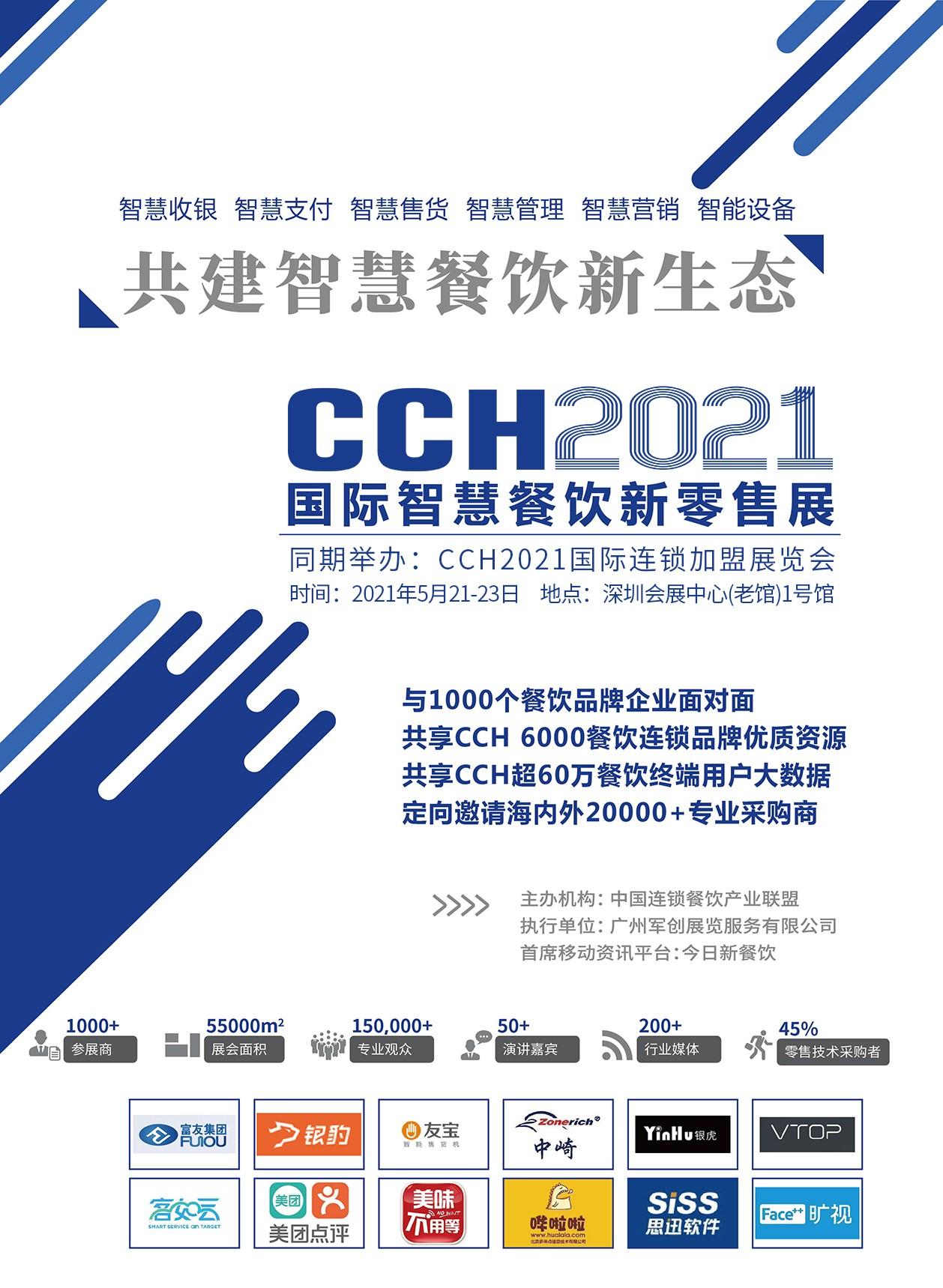 CCH国际智慧餐饮新零售展览会