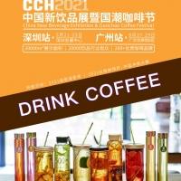 CCH咖啡饮品展暨国朝咖啡节