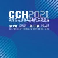CCH国际酒店投资及连锁加盟展览会