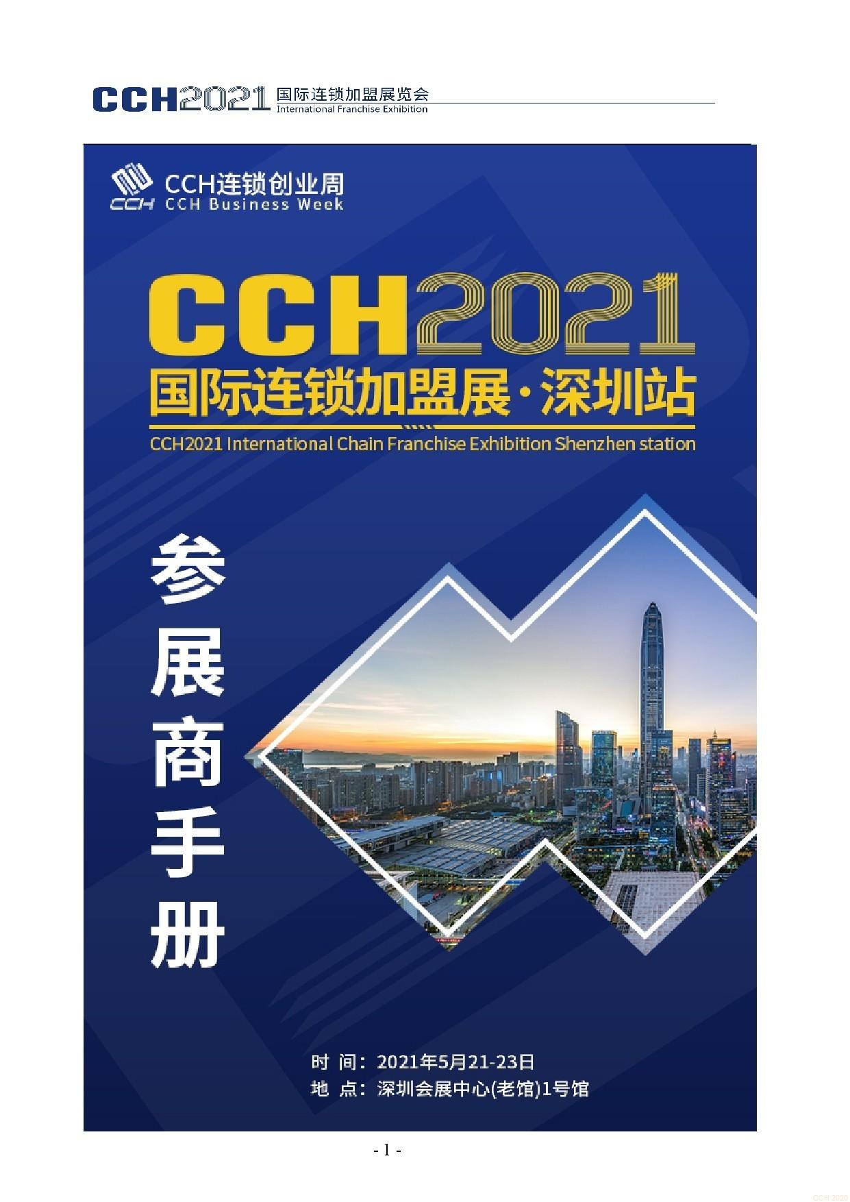 0416CCH深圳展参展商手册4.16-001.jpg
