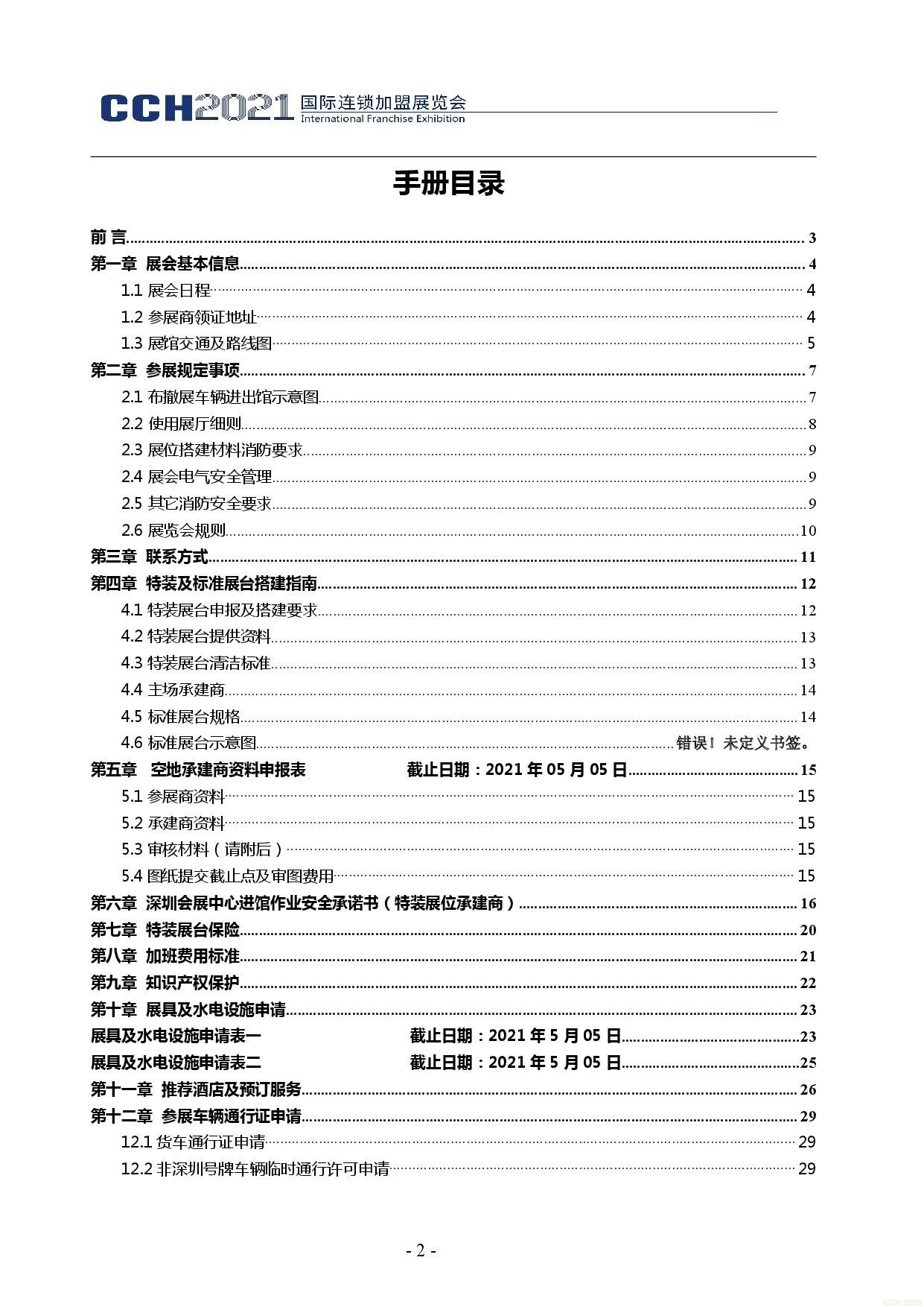 0416CCH深圳展参展商手册4.16-002.jpg