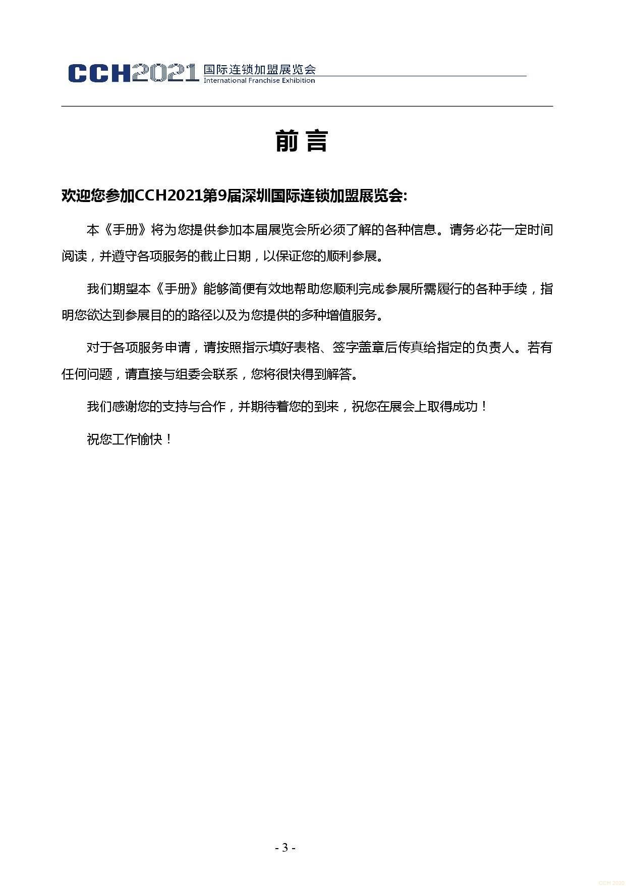 0416CCH深圳展参展商手册4.16-003.jpg