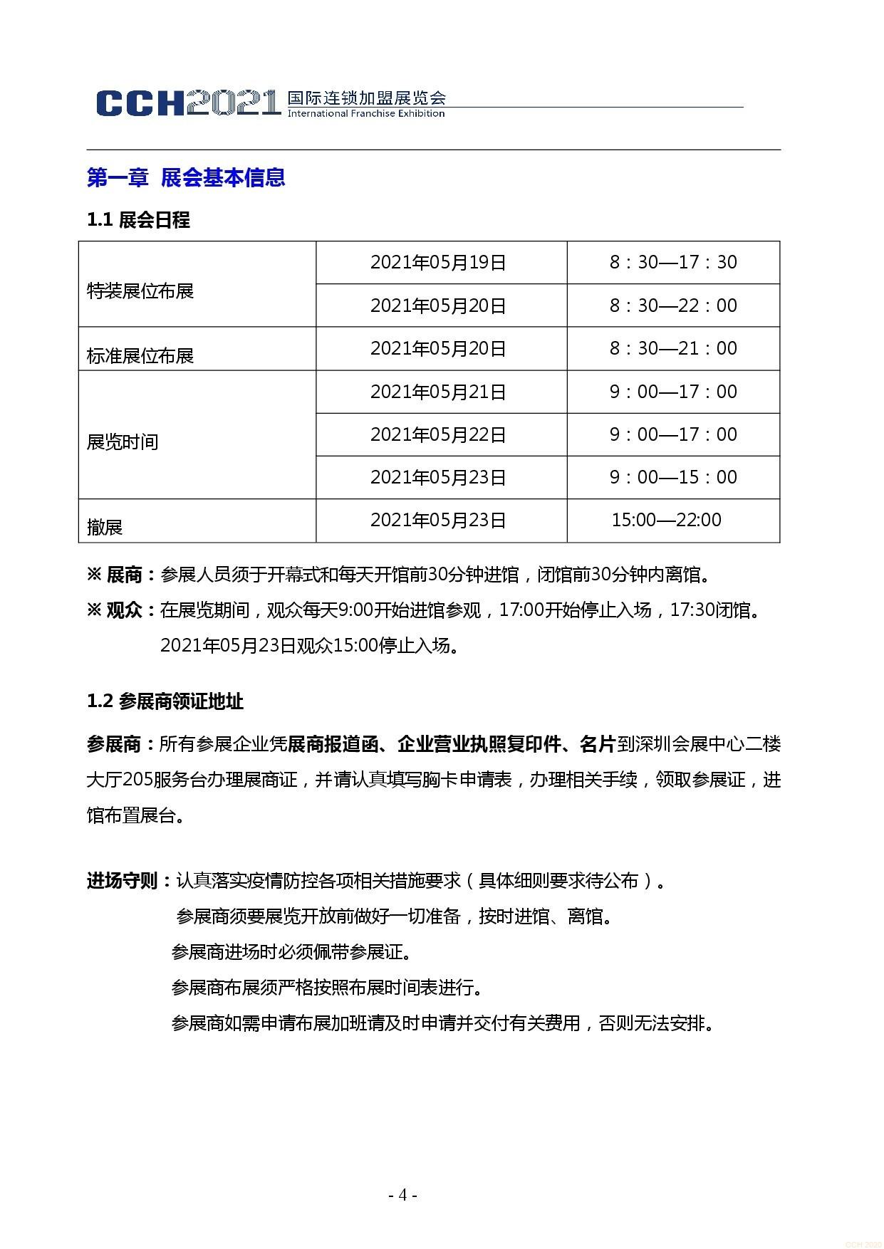 0416CCH深圳展参展商手册4.16-004.jpg