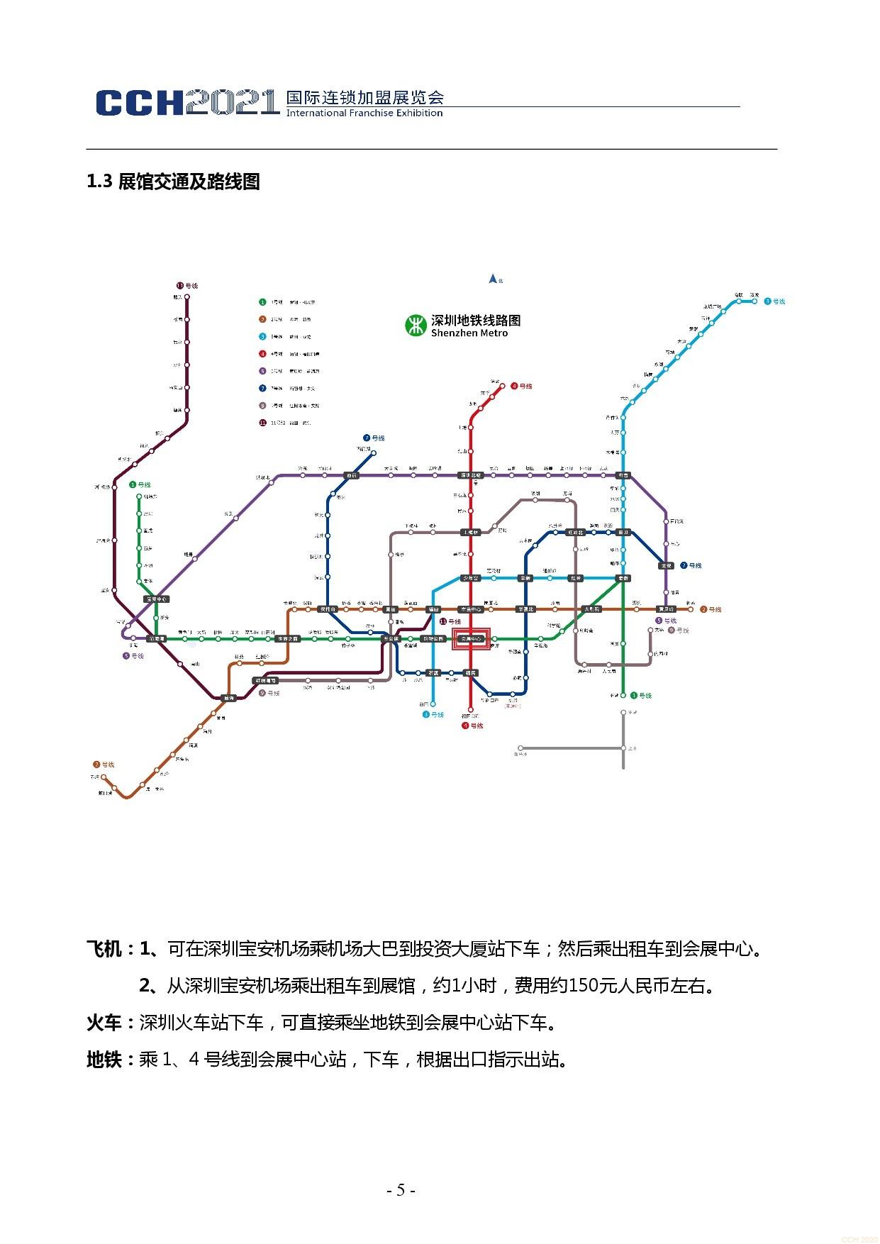 0416CCH深圳展参展商手册4.16-005.jpg