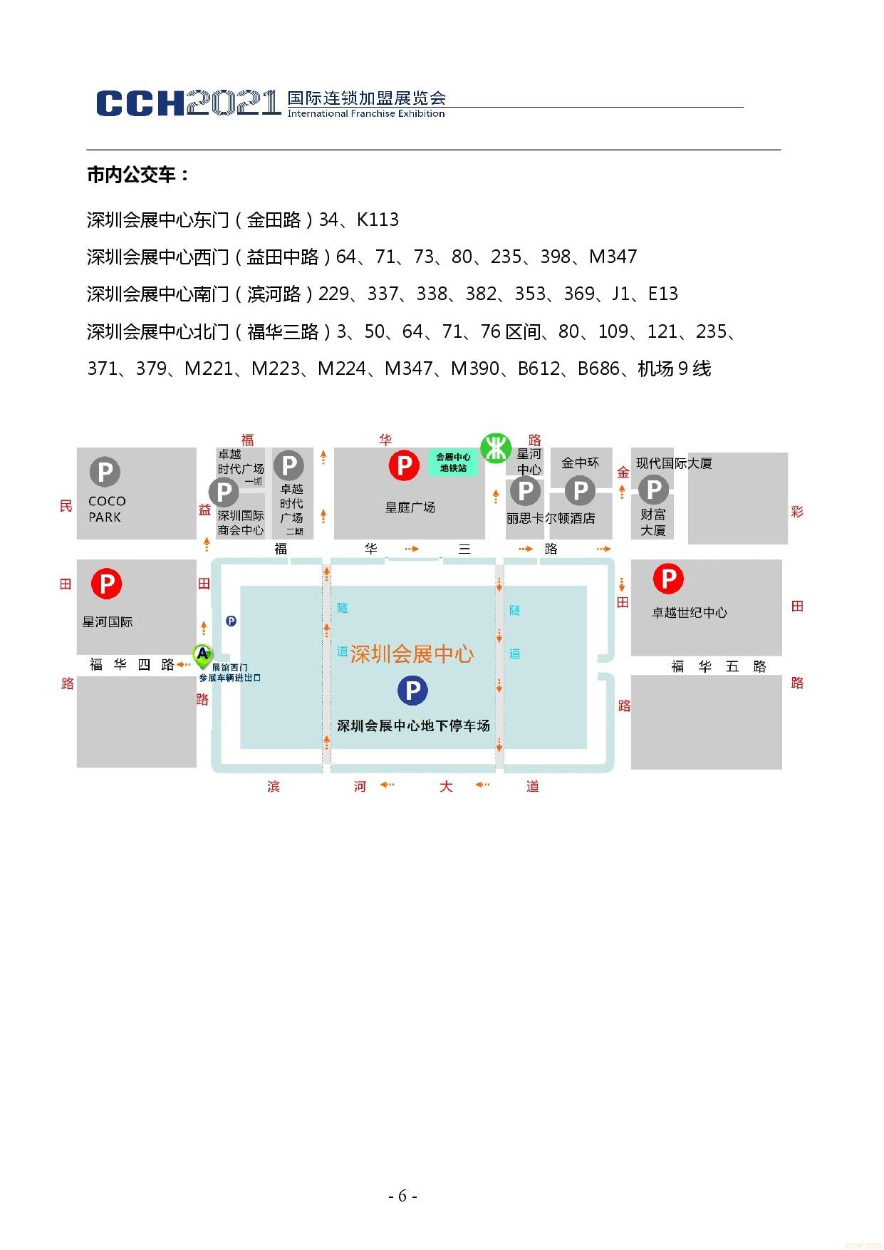 0416CCH深圳展参展商手册4.16-006.jpg