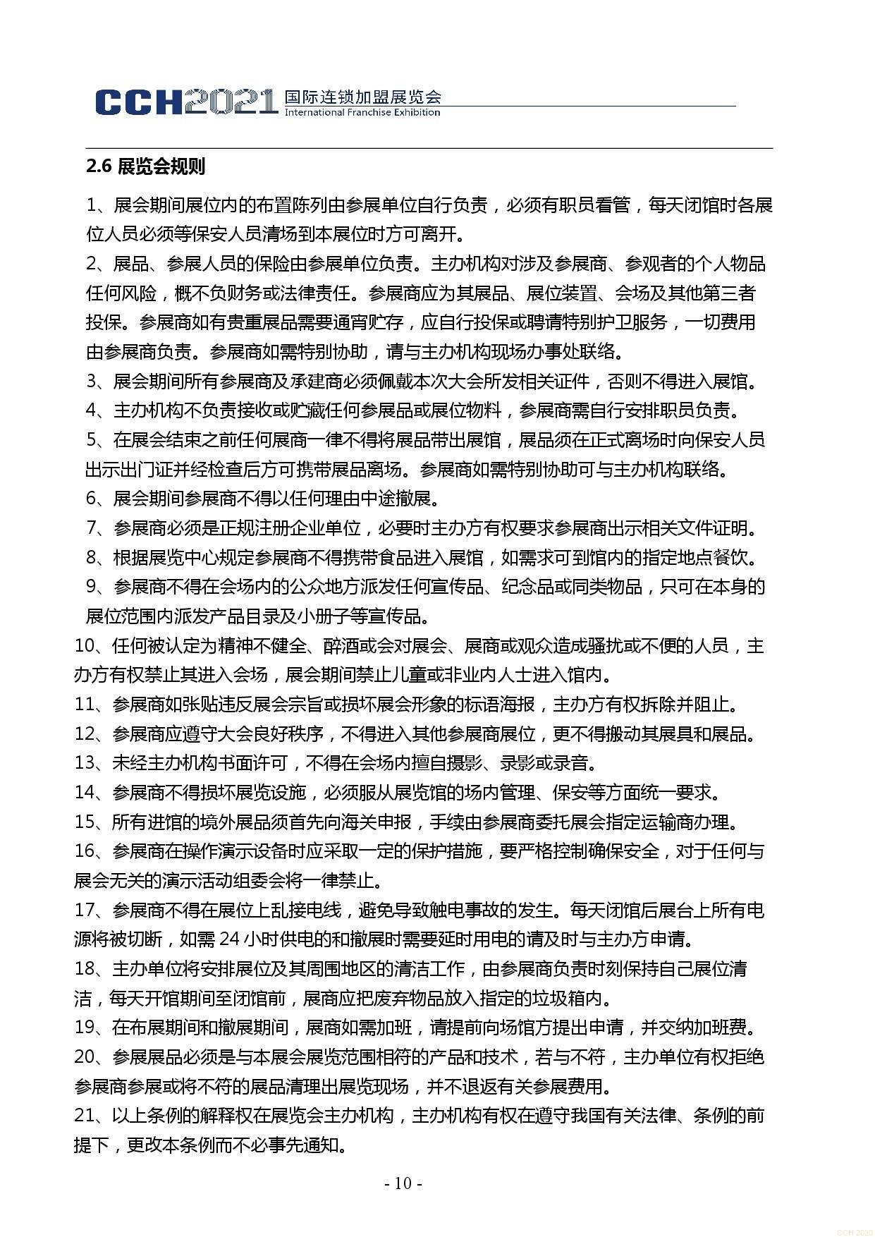 0416CCH深圳展参展商手册4.16-010.jpg
