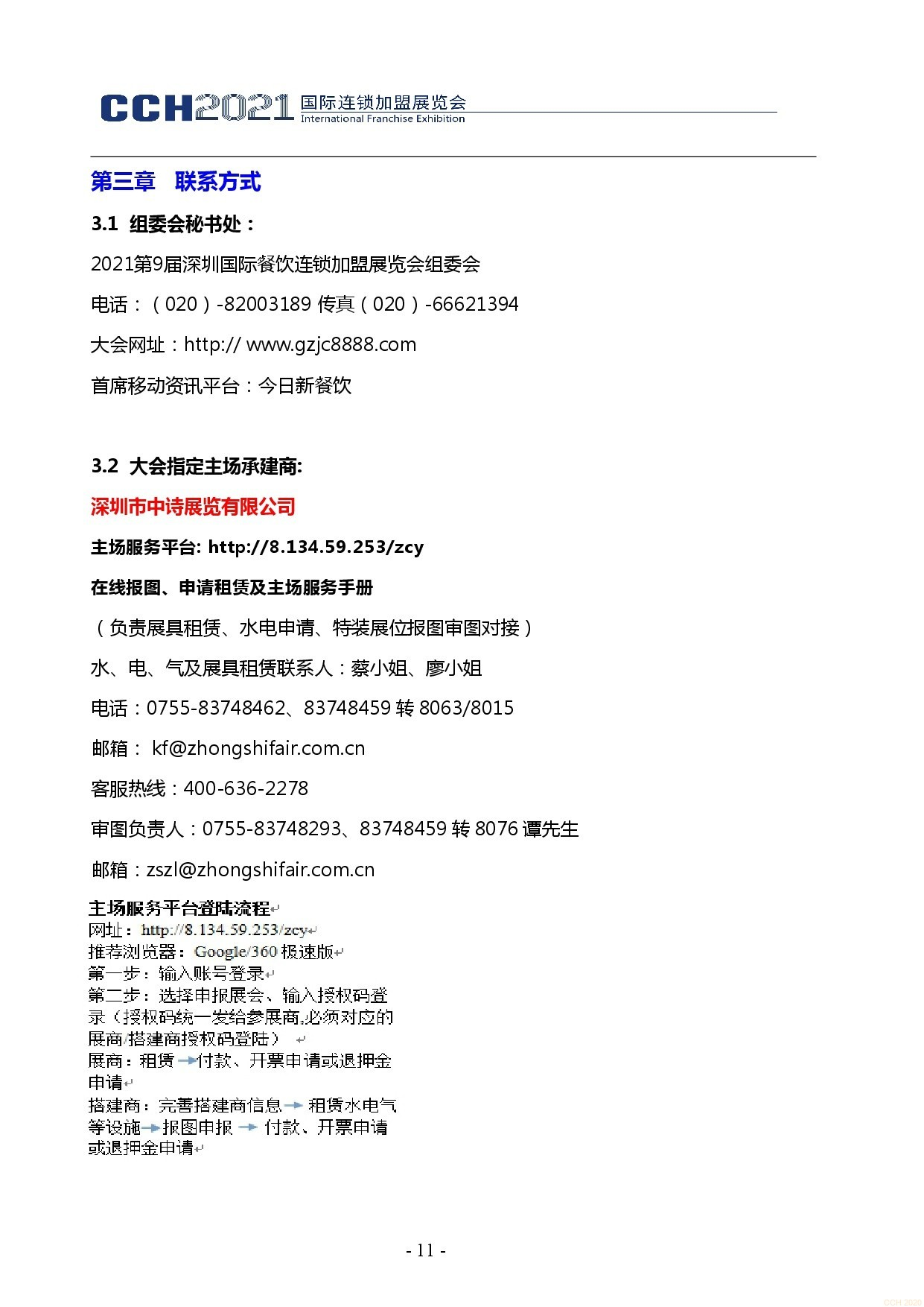0416CCH深圳展参展商手册4.16-011.jpg