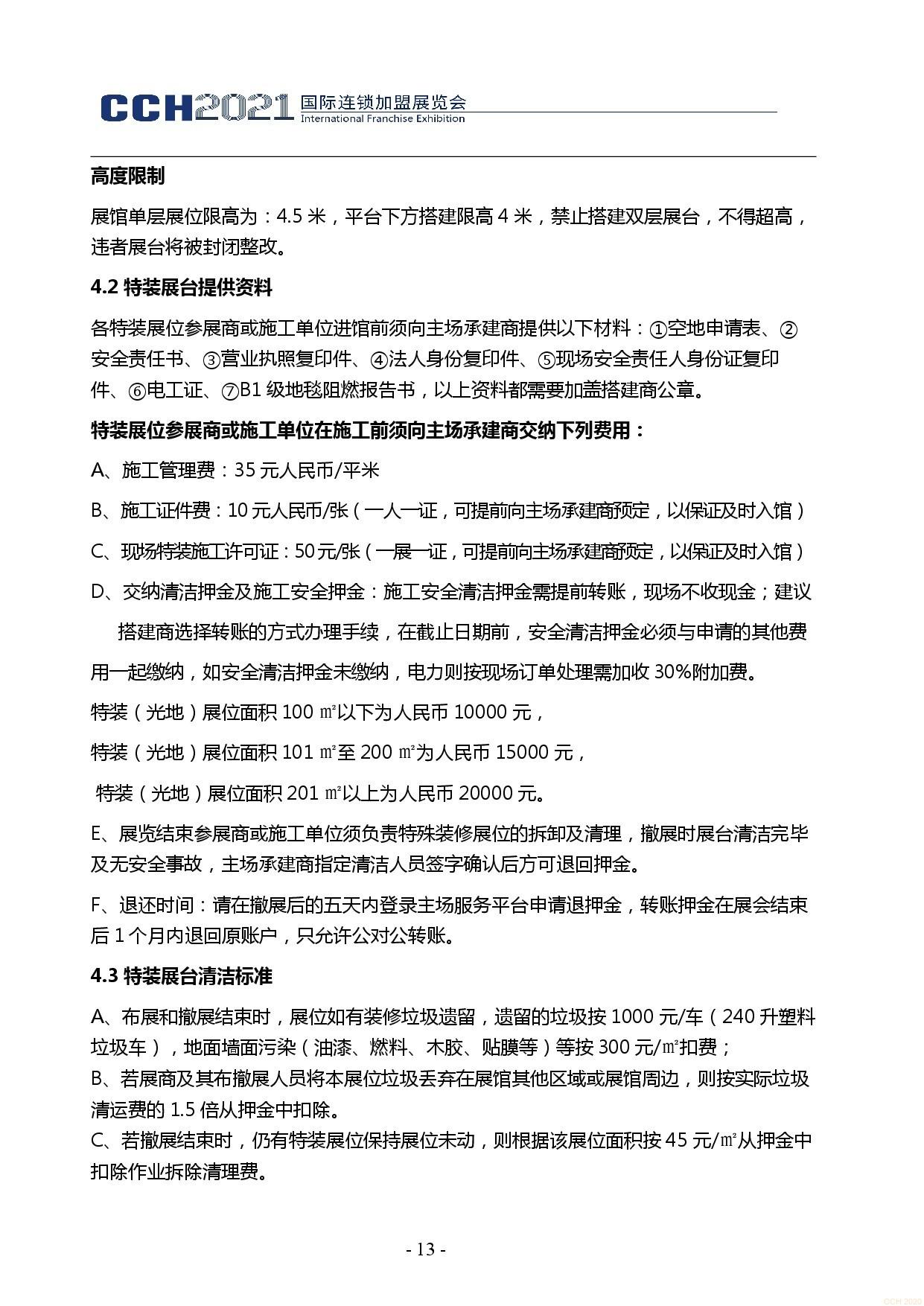 0416CCH深圳展参展商手册4.16-013.jpg