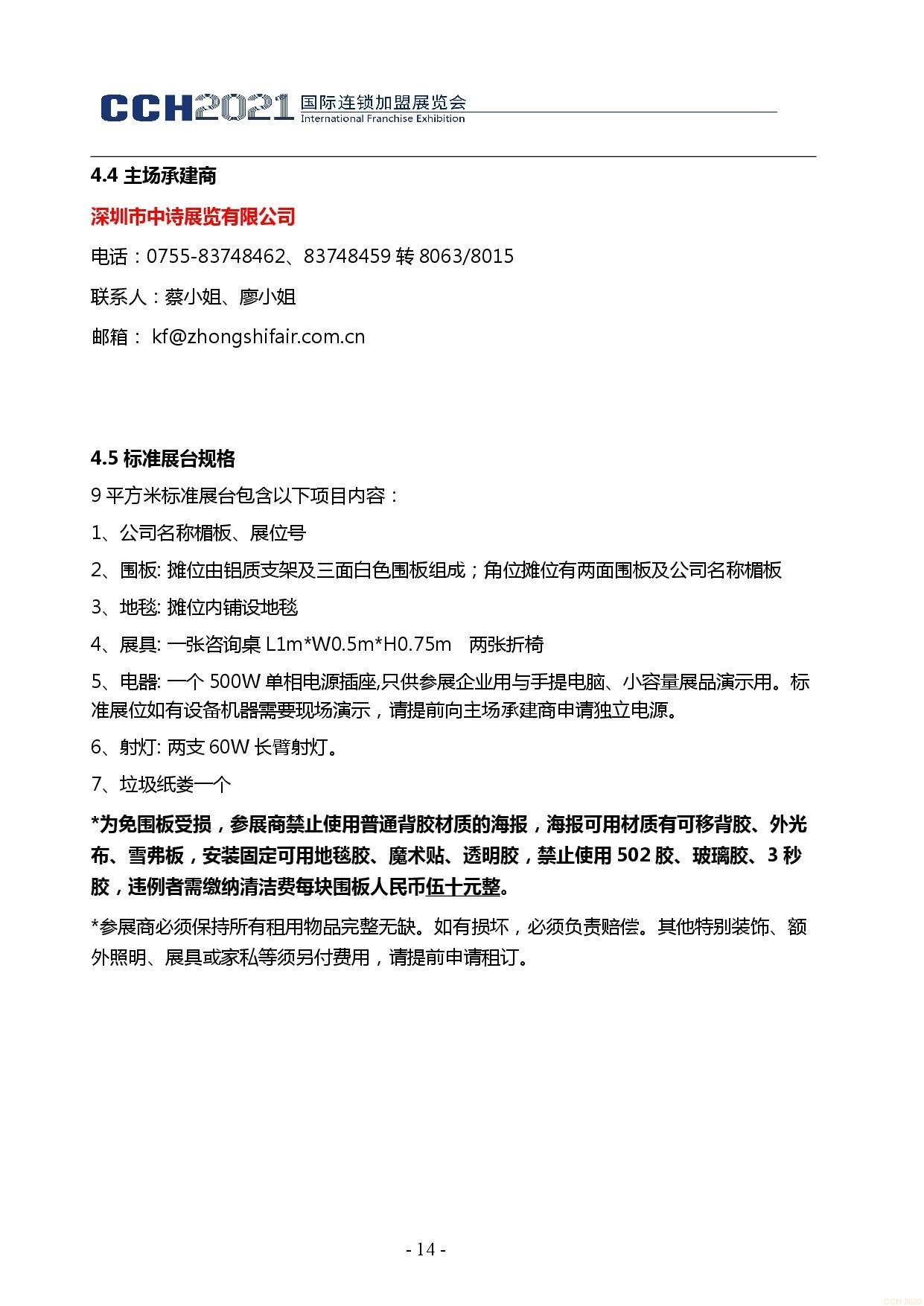 0416CCH深圳展参展商手册4.16-014.jpg