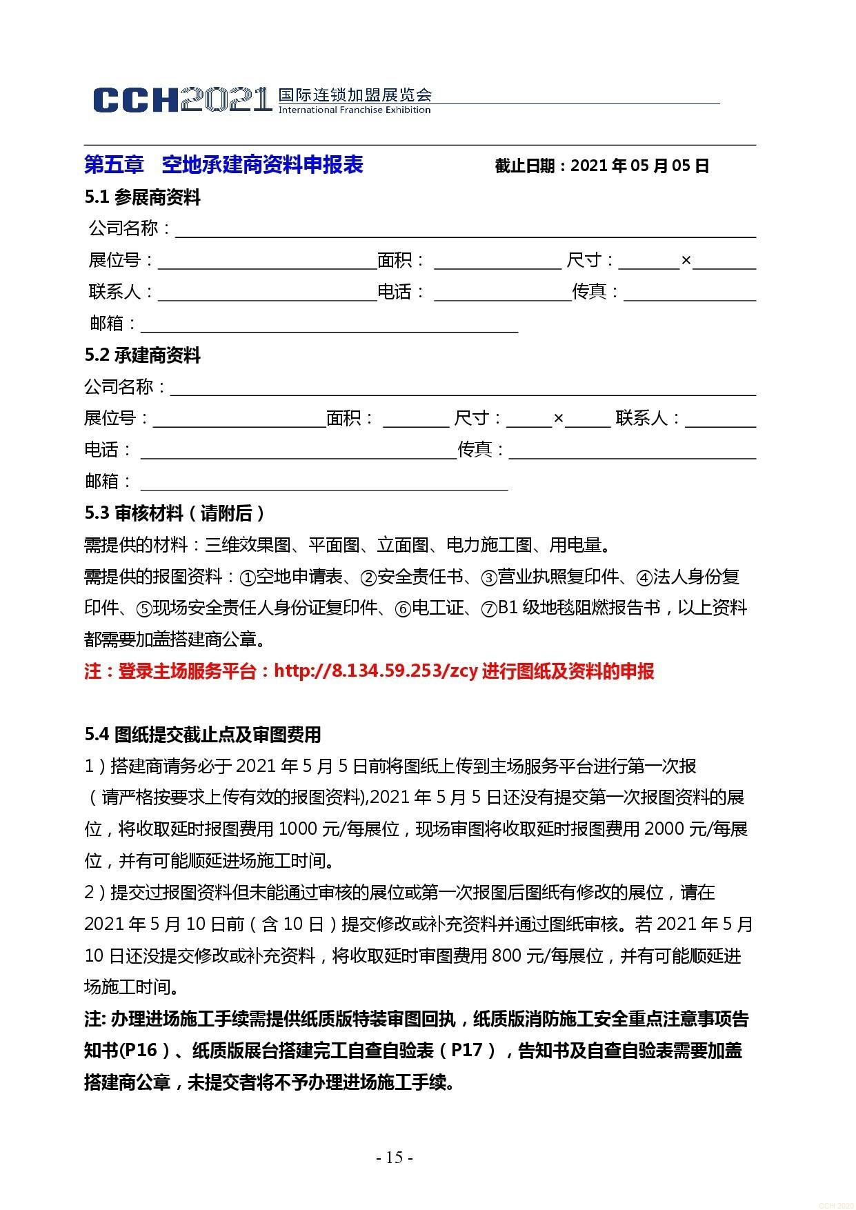 0416CCH深圳展参展商手册4.16-015.jpg