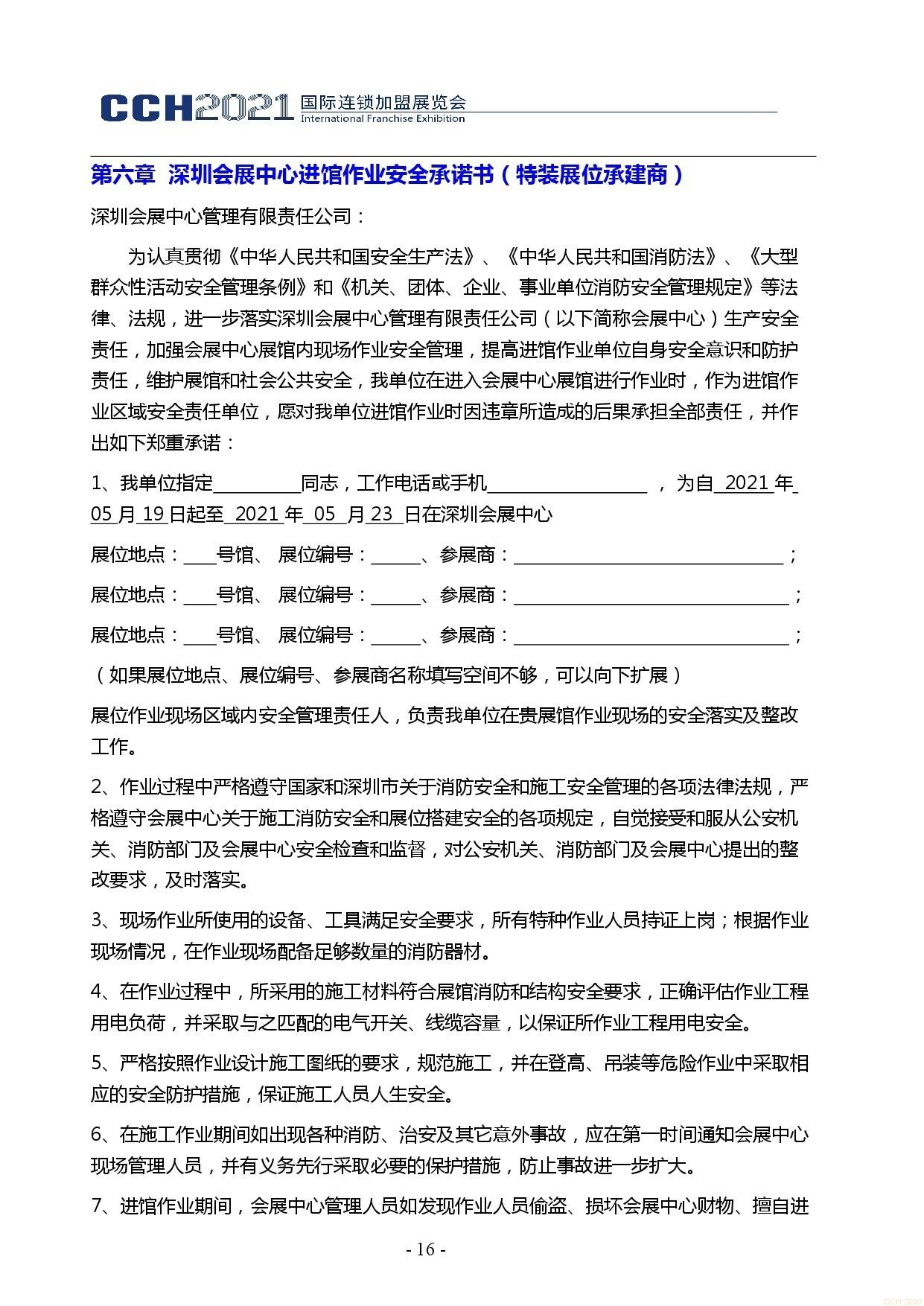 0416CCH深圳展参展商手册4.16-016.jpg