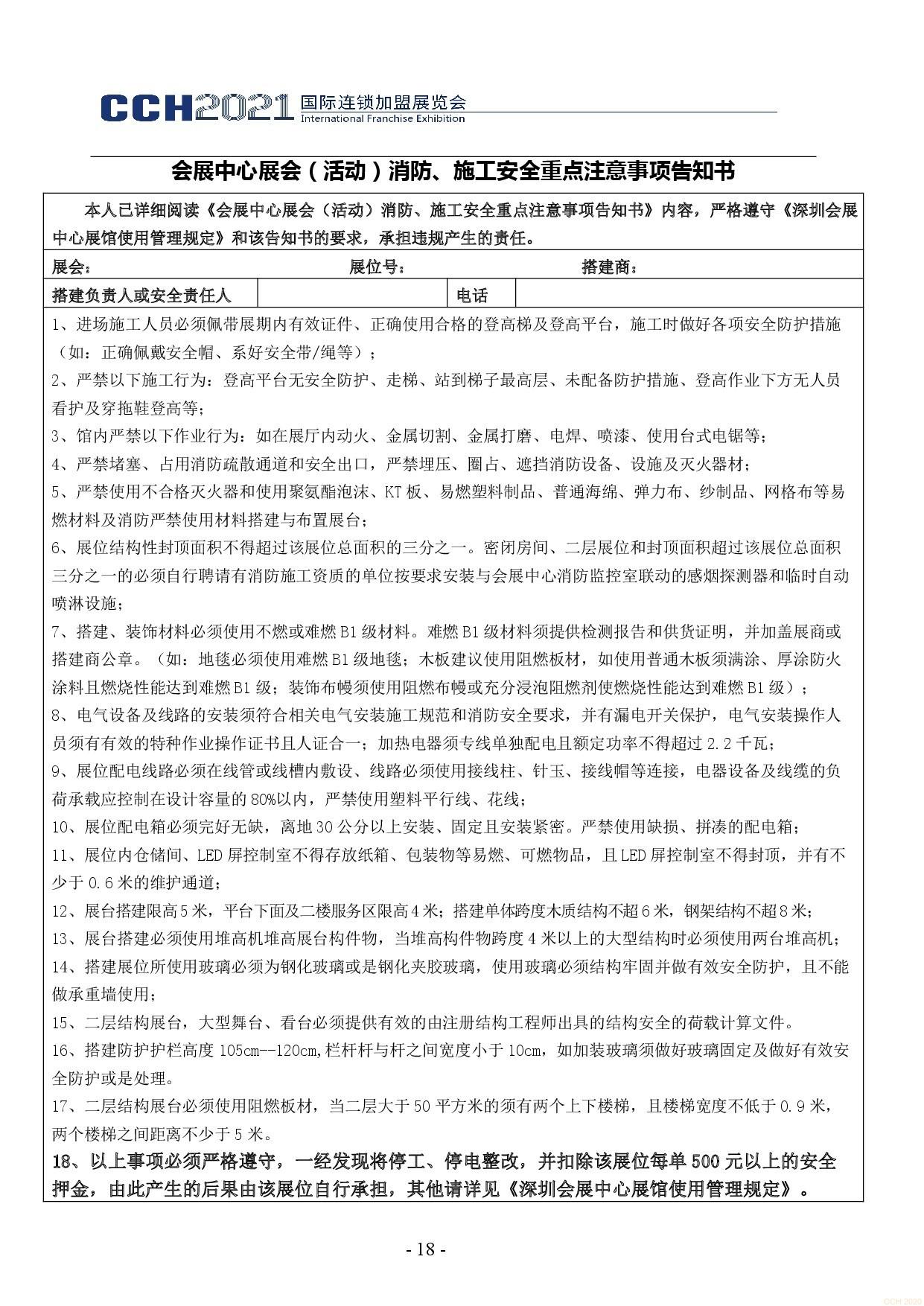 0416CCH深圳展参展商手册4.16-018.jpg