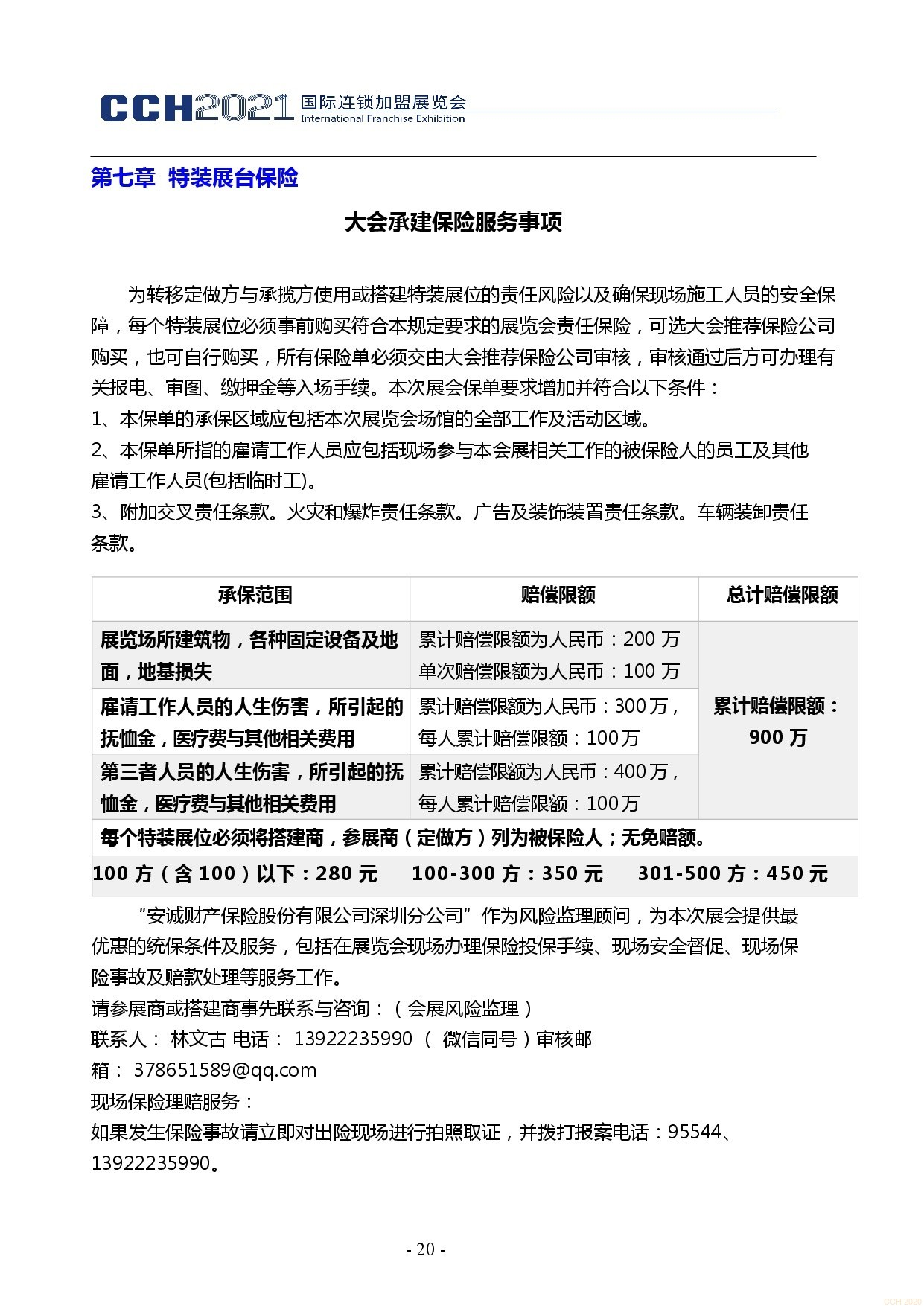 0416CCH深圳展参展商手册4.16-020.jpg