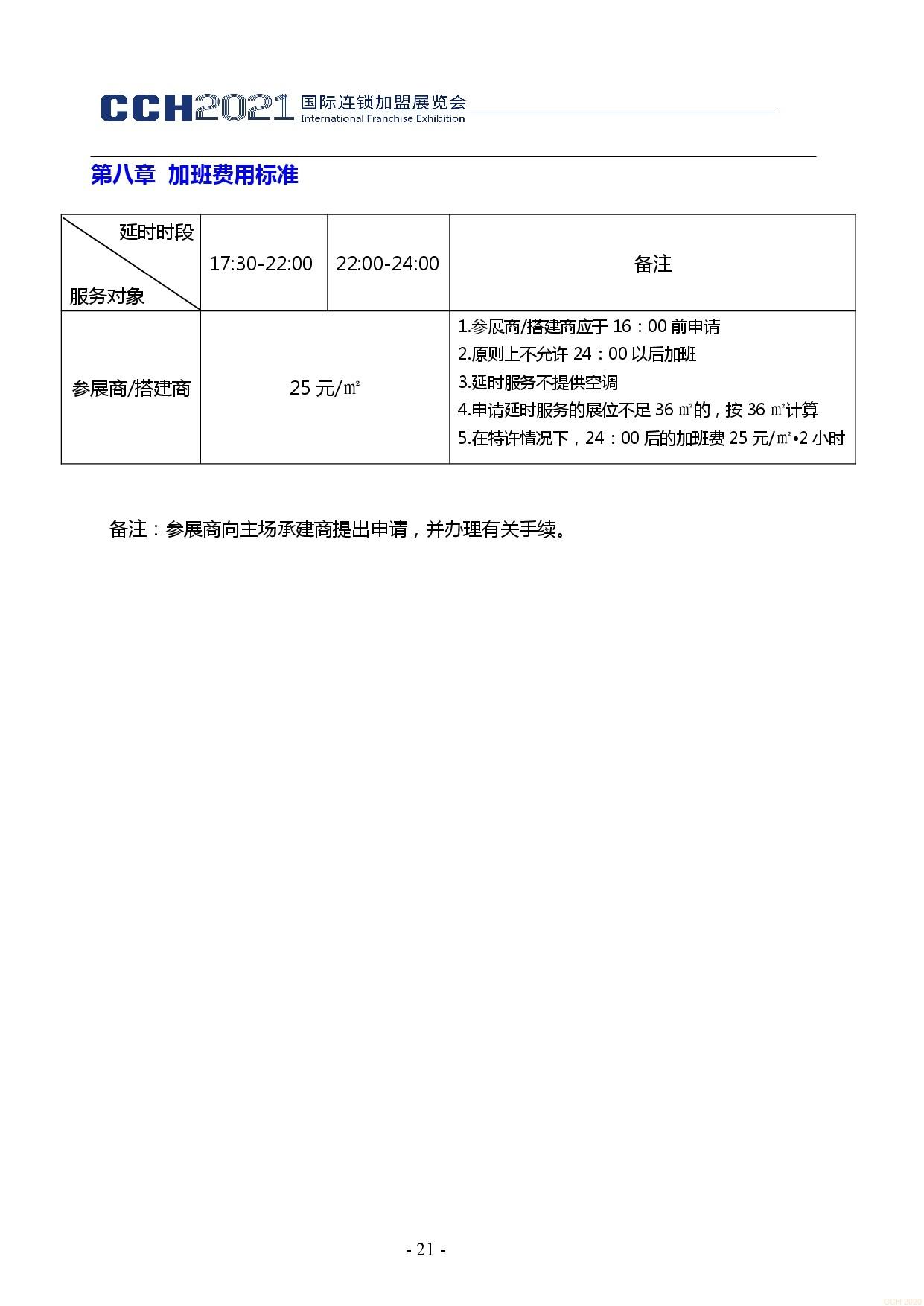 0416CCH深圳展参展商手册4.16-021.jpg
