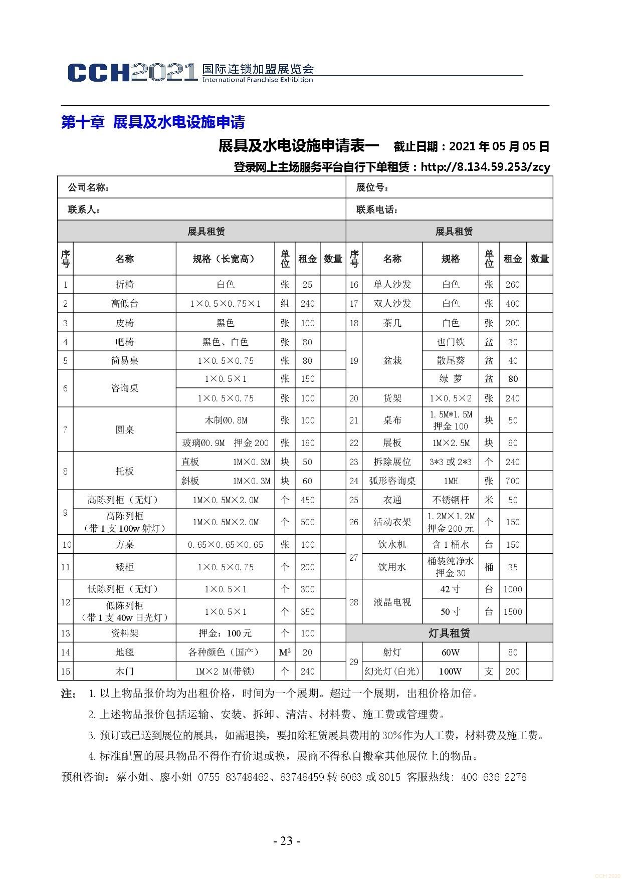 0416CCH深圳展参展商手册4.16-023.jpg