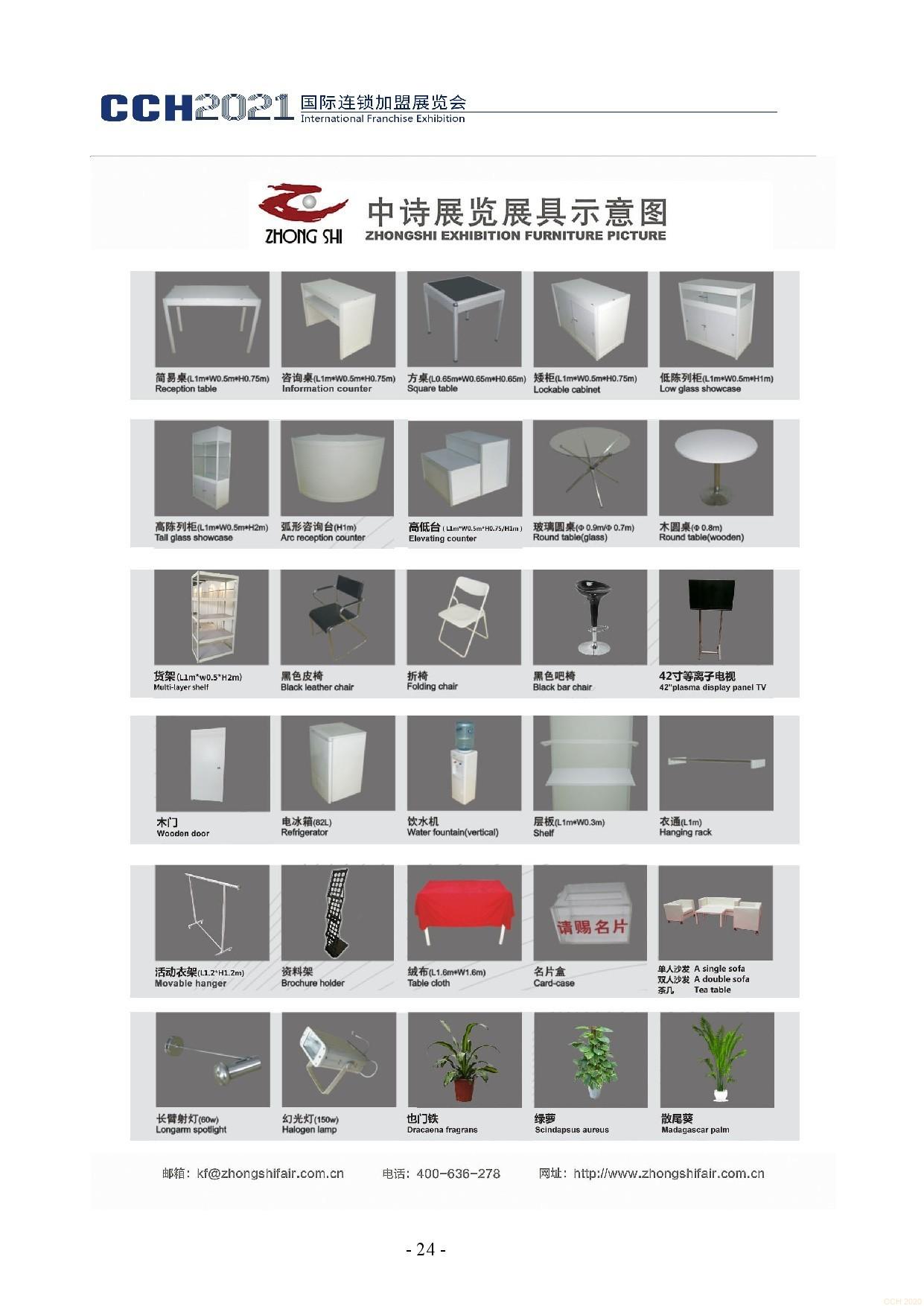 0416CCH深圳展参展商手册4.16-024.jpg