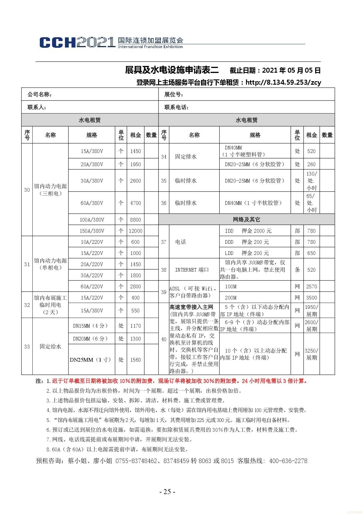 0416CCH深圳展参展商手册4.16-025.jpg