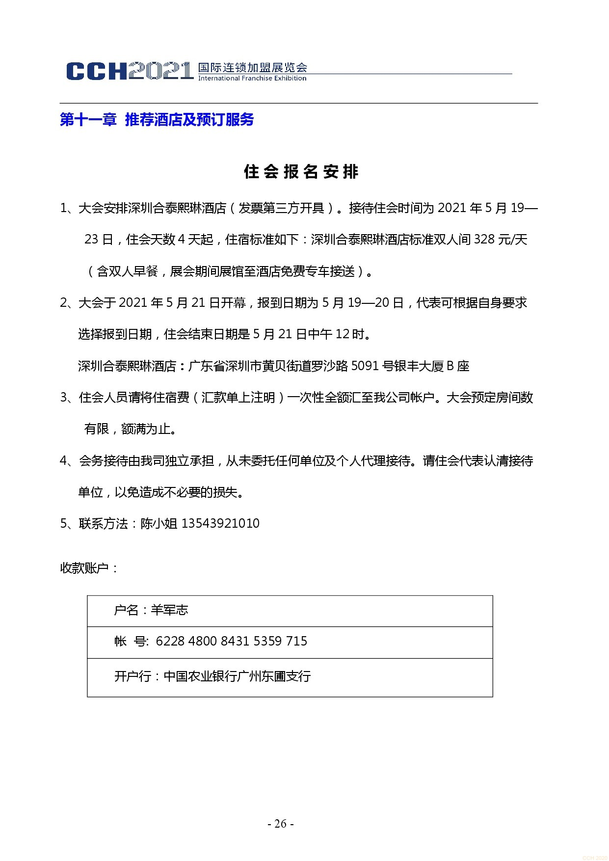 0416CCH深圳展参展商手册4.16-026.jpg