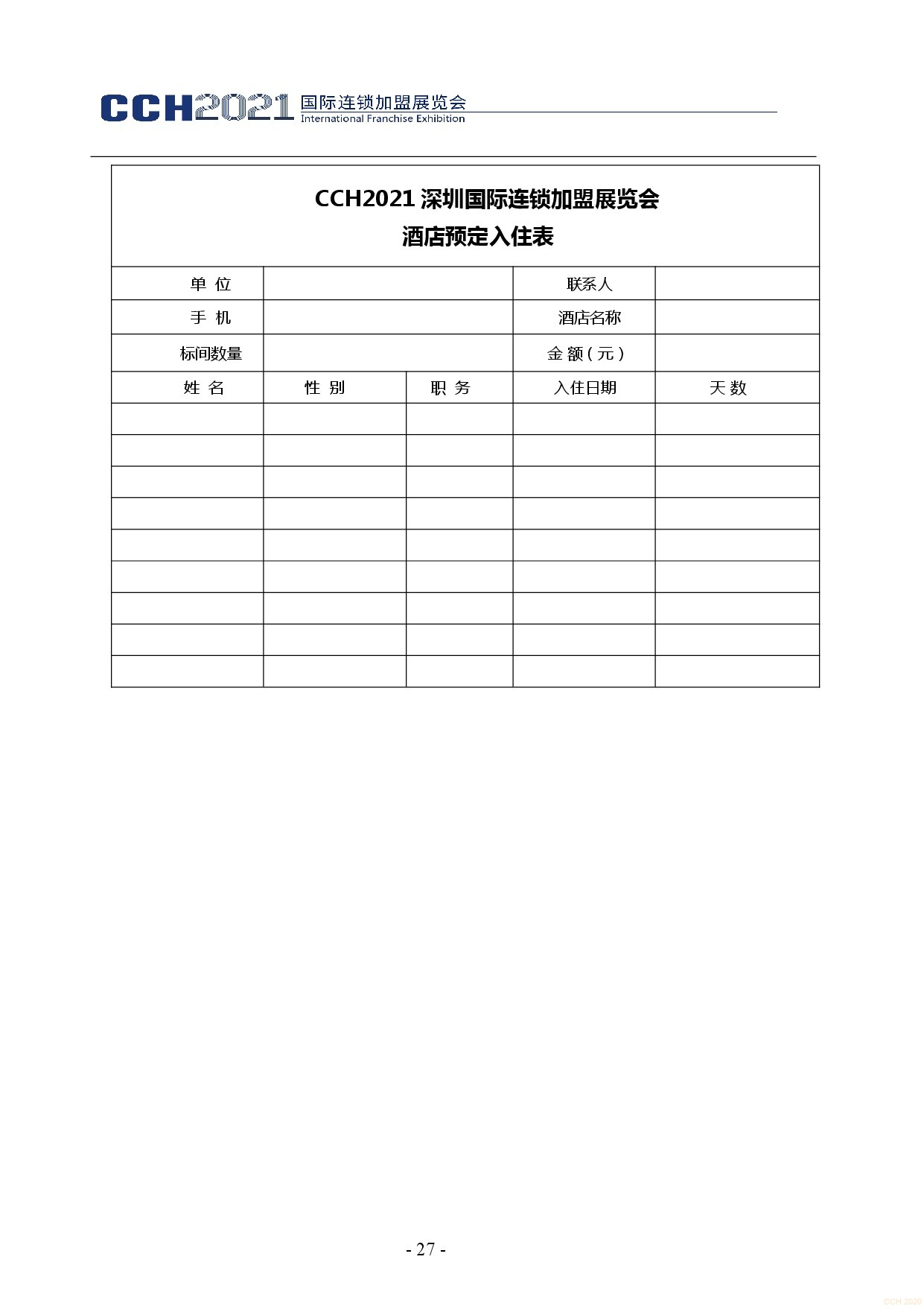 0416CCH深圳展参展商手册4.16-027.jpg